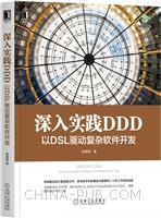 (特价书)深入实践DDD:以DSL驱动复杂软件开发