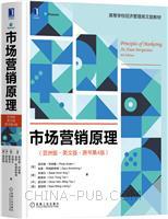 市场营销原理(亚洲版・英文版・原书第4版)