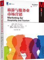 旅游与服务业市场营销(原书第7版)