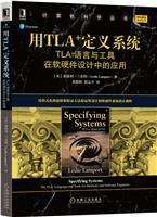 (特价书)用TLA+定义系统:TLA+语言与工具在软硬件设计中的应用