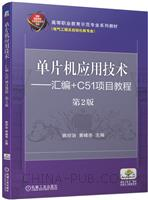 单片机应用技术——汇编+C51项目教程 第2版
