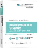 数字影视后期合成项目教程(After Effects CC 2020)(第3版)