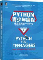 (特价书)Python青少年编程:像超级英雄一样学习