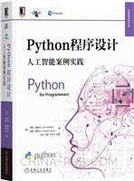 (特价书)Python程序设计:人工智能案例实践