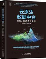 (特价书)云原生数据中台:架构、方法论与实践