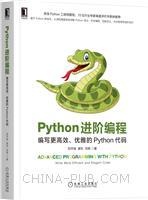 (特价书)Python进阶编程:编写更高效、优雅的Python代码