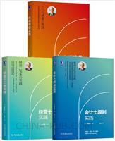 [套装书]会计七原则实践+经营十二条实践+六项精进实践(3册)