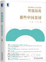 熊猫指南・那些中国食材