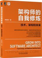 架构师的自我修炼:技术、架构和未来