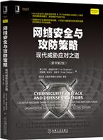 网络安全与攻防策略:现代威胁应对之道(原书第2版)