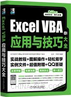 Excel VBA应用与技巧大全