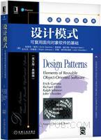 设计模式:可复用面向对象软件的基础(英文版・典藏版)