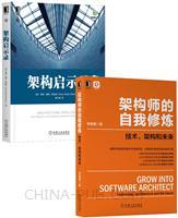 [套装书]架构师的自我修炼:技术、架构和未来+架构启示录(2册)