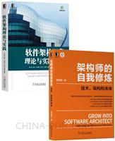[套装书]架构师的自我修炼:技术、架构和未来+软件架构理论与实践(2册)[POD]