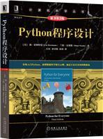 Python程序设计(原书第3版)