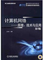 计算机网络――原理、技术与应用(第2版)