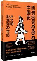 新思文库·哈佛极简中国史:从文明起源到20世纪(修订珍藏版)