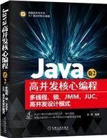 Java高并发核心编程 卷2:多线程、锁、JMM、JUC、高并发设计模式