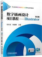 数字插画设计项目教程--Illustrator 第2版