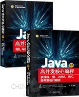 [套装书]Java高并发核心编程 卷2:多线程、锁、JMM、JUC、高并发设计模式+Java高并发核心编程 卷1:NIO、Netty、Redis、ZooKeeper(2册)
