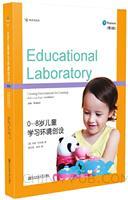 0―8岁儿童学习环境创设(第三版)