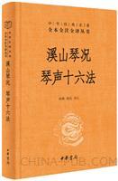 溪山琴况  琴声十六法(中华经典名著全本全注全译丛书)