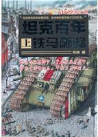 坦克百年(上)――铁马嘶鸣