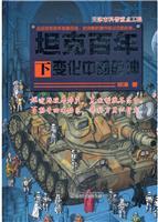 坦克百年(下)――变化中的乾坤