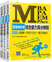 综合能力高分教程:数学+逻辑+写作三合一复习指导:MBA、MPA、MEM、MPAcc管理类联考