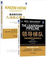 [套装书]领导梯队:全面打造领导力驱动型公司(原书第2版)+成功领导者的八项核心能力(2册)[POD]