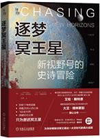 逐梦冥王星:新视野号的史诗冒险