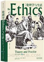 伦理学与生活(第11版)