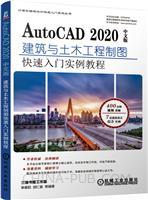 AutoCAD 2020中文版建筑与土木工程制图快速入门实例教程