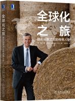 (特价书)全球化之旅:隐形冠军之父的传奇人生