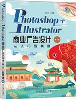 Photoshop+Illustrator商业广告设计从入门到精通 第2版