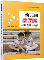 万千教育学前・幼儿园数学区材料设计与评价