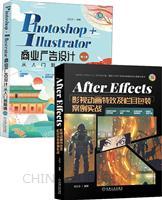 [套装书]After Effects影视动画特效及栏目包装案例实战+Photoshop+Illustrator商业广告设计从入门到精通 第2版(2册)