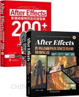 [套装书]After Effects影视动画特效及栏目包装案例实战+After Effects影视动画特效及栏目包装200+ 第2版(2册)