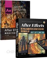 [套装书]After Effects影视动画特效及栏目包装案例实战+After Effects CC案例设计与经典插件(视频教学版)(2册)