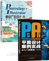 [套装书]Photoshop+Illustrator商业广告设计从入门到精通 第2版+Photoshop+Illustrator平面设计案例实战从入门到精通(视频自学全彩版)(2册)