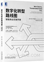 (特价书)数字化转型路线图:智能商业实操手册