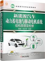新能源汽车动力蓄电池与驱动电机系统结构原理及检修