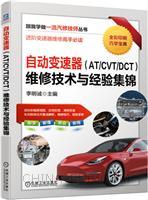 自动变速器(AT/CVT/DCT)维修技术与经验集锦