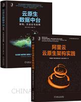 [套装书]阿里云云原生架构实践+云原生数据中台:架构、方法论与实践(2册)
