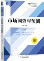 (特价书)市场调查与预测(第2版)