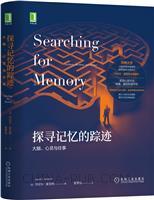 探寻记忆的踪迹: 大脑、心灵与往事