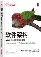 软件架构:架构模式、特征及实践指南