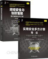 [套装书]实用安全多方计算导论+网络安全与攻防策略:现代威胁应对之道(原书第2版)(2册)