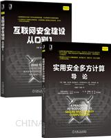 [套装书]实用安全多方计算导论+互联网安全建设从0到1(2册)