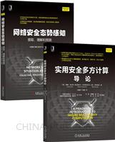 [套装书]实用安全多方计算导论+网络安全态势感知:提取、理解和预测(2册)